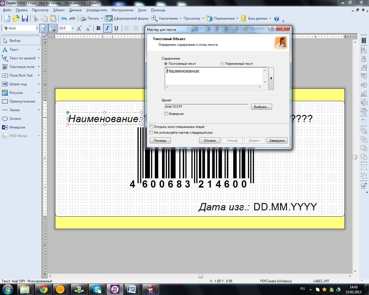 Скриншот программы Nice Label Designer Express