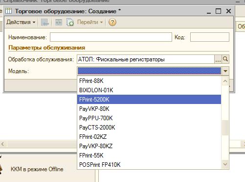 1с настройка фр fprint обновление конфигурации 1с настройка поддержки