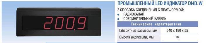 ОПЦИИ К ВЕСАМ 4D